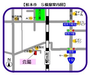 松本市 S様邸案内図